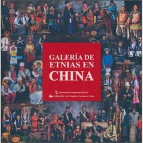 中国民族影像(西班牙文)