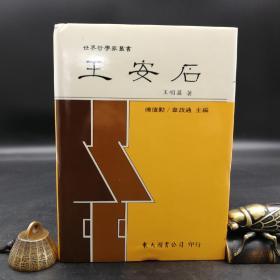 台湾东大版 王明荪《王安石》(精装)
