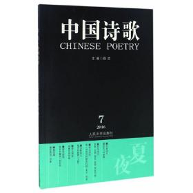 中国诗歌:夏夜