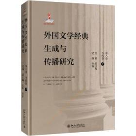 外国文学经典生成与传播研究(第八卷)当代卷(下)