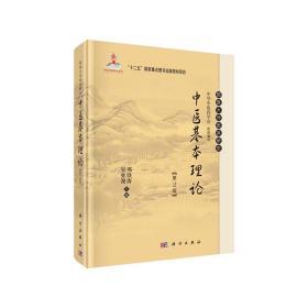 国医大师临床研究:中医基本理论(第2版)