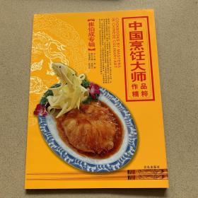 中国烹饪大师作品精粹·崔伯成专辑