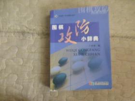 围棋攻防小辞典(64开)