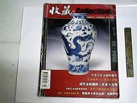 收藏  2004·06  No.138