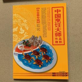 中国烹饪大师作品精粹·张金春专辑