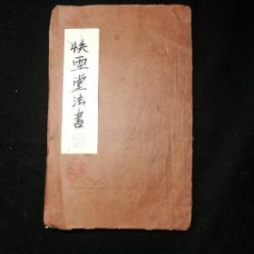 快雪堂法书(民国石印本)