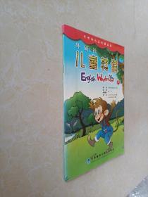 外研社儿童英语乐园:外研社儿童英语1