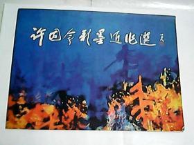 许固令彩墨近作选  / 杨之光题签
