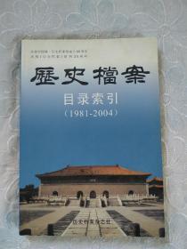 《庆祝中国第一历史档案馆成立80周年  庆祝(历史挡案)创刊25周年》  目录索引(1981~2004)详见图片及目录