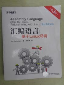 汇编语言 基于Linux环境(第3版)