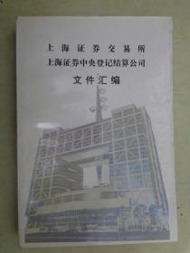 上海证劵交易所 上海证劵中央登记结算公司文件汇编