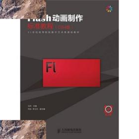 【现货】21世纪高等院校数字艺术类规划教材:Flash动画制作标准