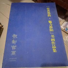 【荷香墨韵.魅力淮阳】书画作品集2013.10