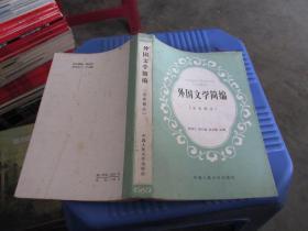 外国文学简编(亚非部分)  品如图 货号3-6