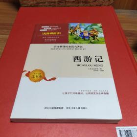 西游记语文新课标必读语文新课标必读丛书小学生课外读物中国文学名著儿童文学书籍9一12岁