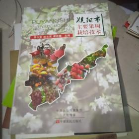 濮阳市主要果树栽培技术