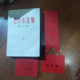 毛泽东选集 第五卷 带三张全红汉阳县民兵学大庆学大寨学雷锋等出席证
