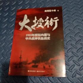大授衔(1955年授衔内幕与中共战神铁血战史)