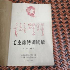 毛主席诗词试解(初稿)油印本北京师范大学革命委员会
