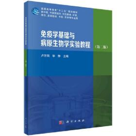 免疫学基础与病原生物学实验教程(第二版)
