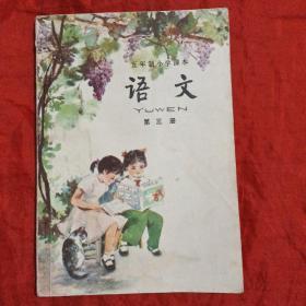 五年制小学课本 语文(第三册)