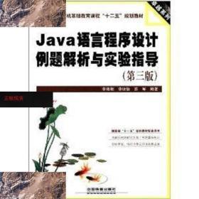 【现货】【欢迎下单!】【欢迎代理下单】正版二手Java语言程序设