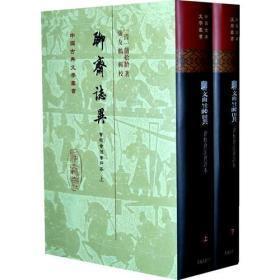 聊斋志异会校会注会评本 (上下)中国古典文学丛书