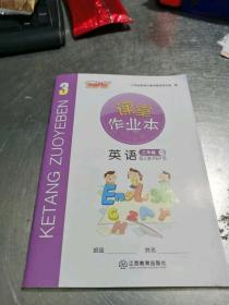 正版现货:2019人教PEP版课堂作业本英语三年级下册江西教育