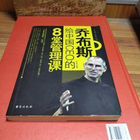 乔布斯给中国CEO的8堂管理课