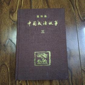 红版32开《中国成语故事》第三辑