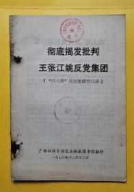 彻底揭发批判王张江姚反党集团 76年版 包邮挂刷