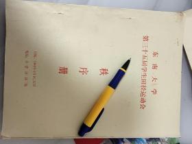 1993年东南大学第35届学生田径运动会秩序册60页
