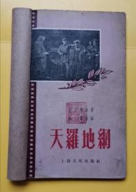 天罗地网 55年1版1印 包邮挂刷
