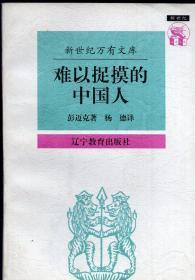 《难以捉摸的中国人:中国人心理剖析》【新世纪万有文库,正版现货,品如图】