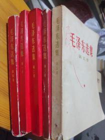 毛泽东选集1.2.3.4.5 1,2卷1968版.3.卷1967版,4卷1969版第5卷为1977版