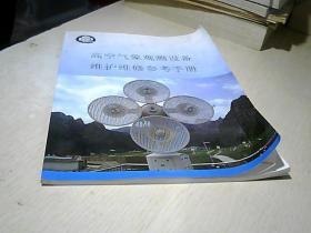 高空气象观测设备维护维修参考手册
