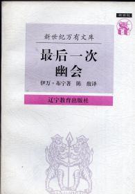 《最后一次幽会:伊万·布宁散文集》【新世纪万有文库。正版现货,品如图】