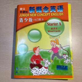 新概念英语单词卡(青少版)(入门级A)