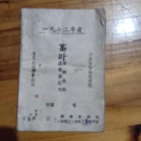 茶叶史料 1972年 湖南益阳 安化县木子公社 茶叶派购合同 送售登记卡证 (长12.8cm宽9.3cm)