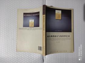 人民•联盟文库:藏传佛教密宗与曼茶罗艺术