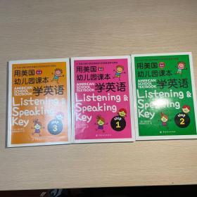 用美国幼儿园课本学英语 (STEP 1-3)