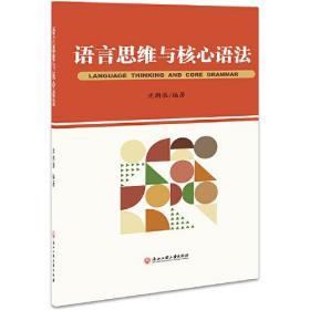 语言思维与核心语法