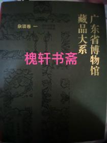 广东省博物馆藏品大系·杂项卷(一) 铜胎珐琅器与外销银器