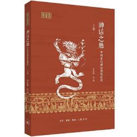 神话之魅:中国古代神话图像研究(上下)