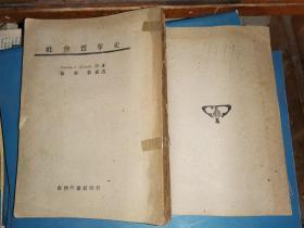 社会哲学史   [商务印书馆 民国36年2月上海初版本