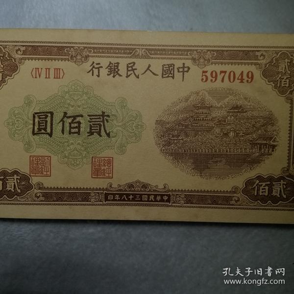 第一套人民币 贰佰元纸币 编号597049