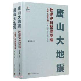 唐山大地震救援史料整理类编(上海卷口述卷上下)(精)