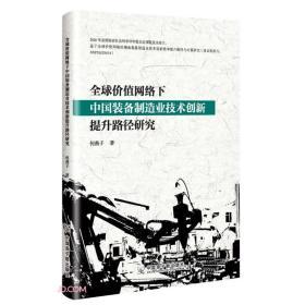 全球价值网络下中国装备制造业技术创新提升路径研究