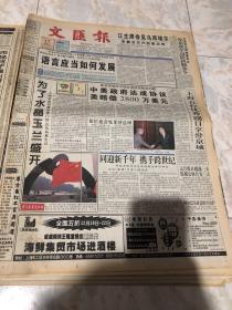 文汇报1999.12.17(1-12版)生日报老报纸旧报纸…江主席签署命令,发布我军边防执勤条令。就美国轰炸中国驻南使馆赔偿问题,中美政府达成协议,每赔偿2800万美元。江主席会见马西埃尔。市卫生局部署实施y2k零点应急行动计划。武汉我国培养出首位反计算机犯罪学博士。意大利第三轮第二回合,卫冕冠军帕尔马惨遭淘汰。1999年十大国际新闻候选条目。
