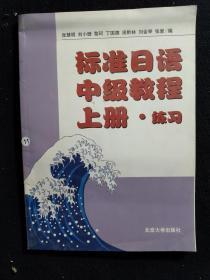 标准日语中级教程上册。练习
